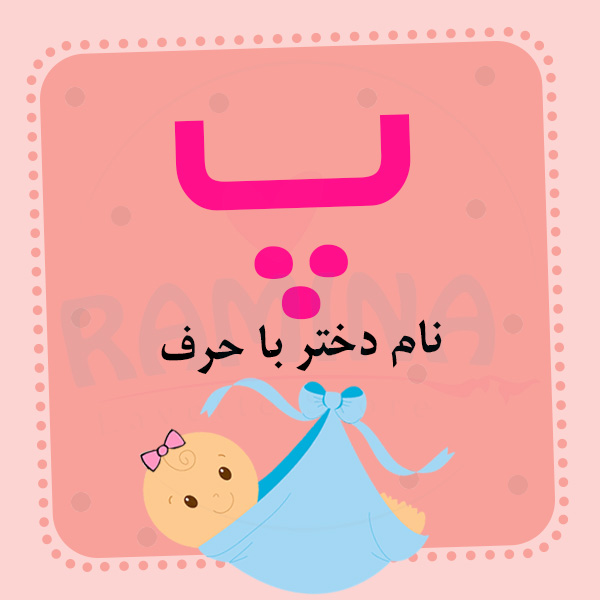 نام نوزاد دختر با حرف پ
