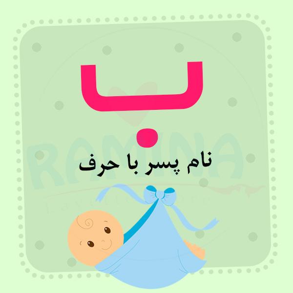 نام نوزاد پسر با ب