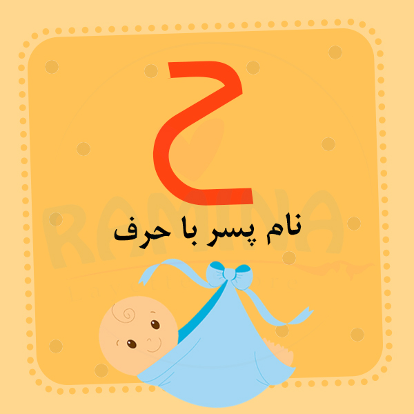 اسم نوزاد پسر با ح