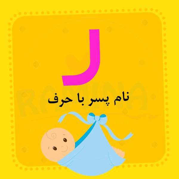 اسم نوزاد پسر با حرف ر