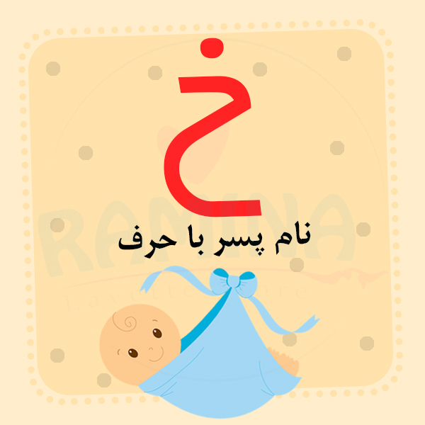 اسم پسرانه و نوزاد پسر با خ