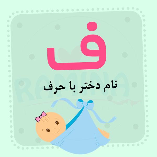 اسم نوزاد دختر دخترانه با ف