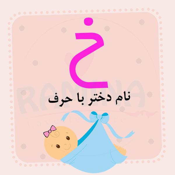 اسم دخترانه و نوزاد دختر با خ