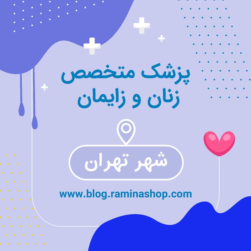 لیست-پزشکان-متخصص-زنان-زایمان-تهران