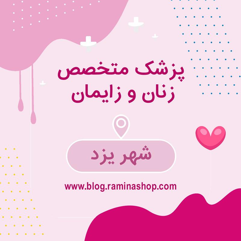 لیست-پزشکان-متخصص-زنان-زایمان-یزد