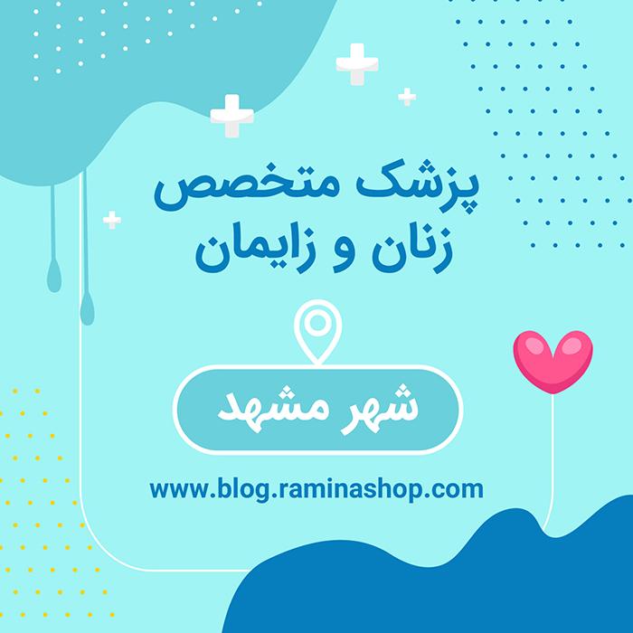 پزشک متخصص زنان زایمان مشهد