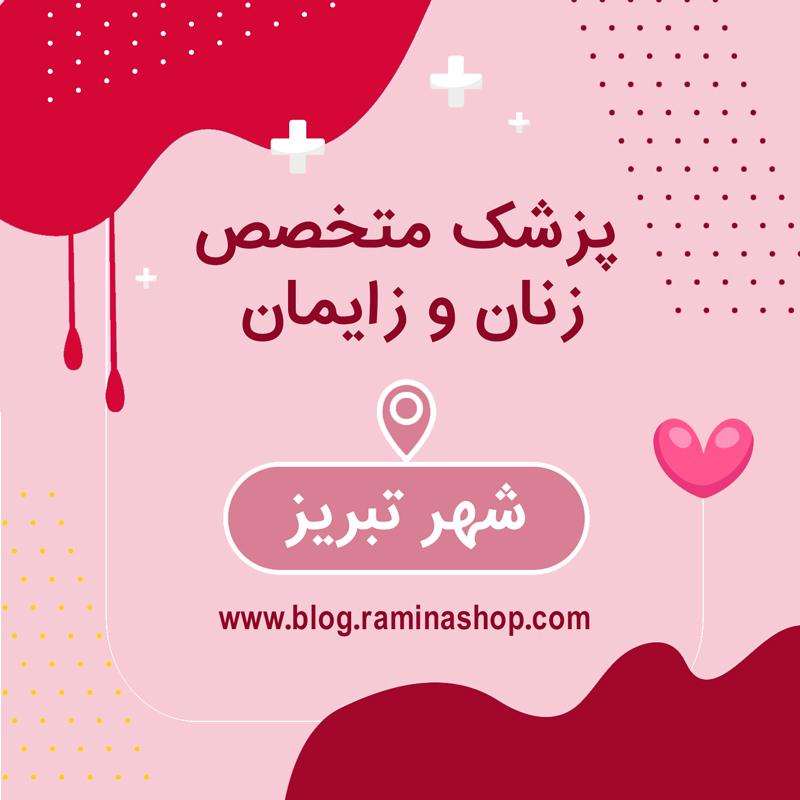 اسامی-پزشکان-زنان-زایمان-در-تبریز