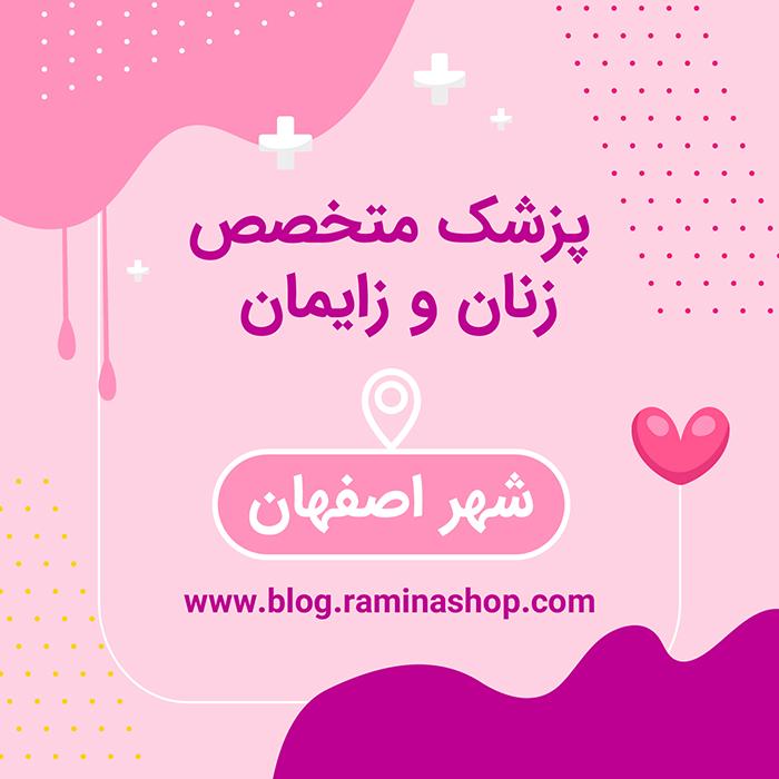 لیست و شماره پزشکان متخصص زنان زایمان اصفهان