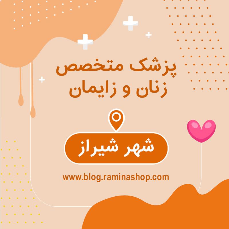 لیست پزشک متخصص زنان زایمان شیراز