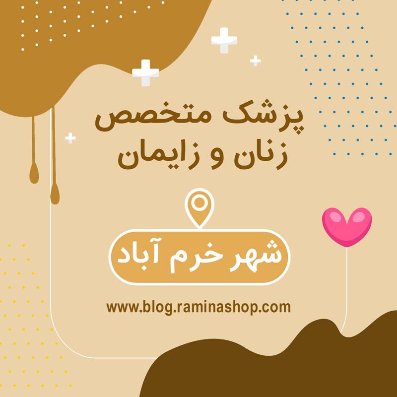 پزشکان-زنان-زایمان-شهر-خرم-آباد
